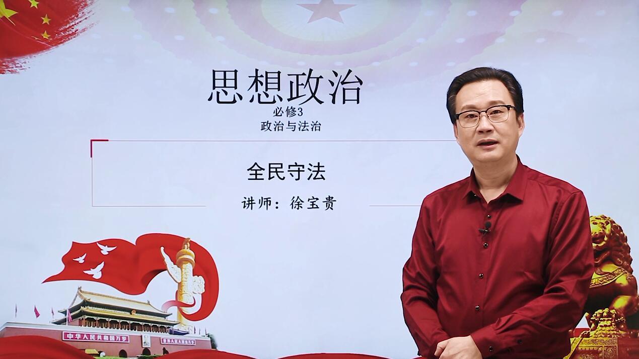 3.9.4 全民守法-高中政治必修3(新教材同步)