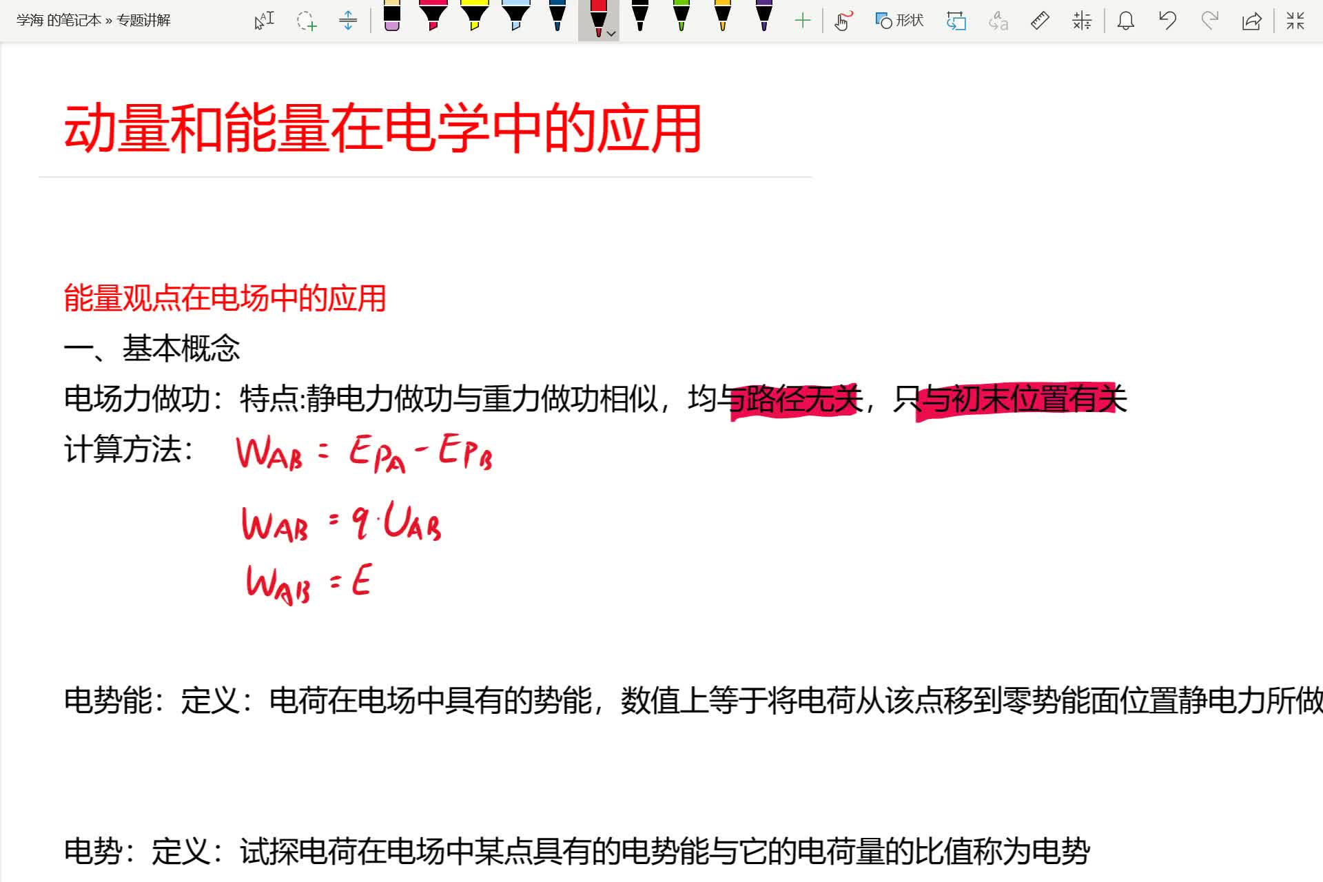 河南省郑州外国语2020届高三物理二轮复习之动量和能量在电学中的应用微课堂