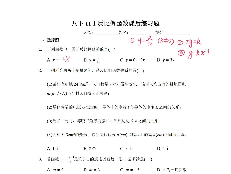 试题讲评课                      班级:___________姓名:___________ 得分:___________ 一、选择题  1.下列函数中,属于反比例函数的有  A.  B.  C.  D.   2.下列所给的两个变量之间,是反比例函数关系的有    某村有耕地 ,人口数量n逐年发生变化,该村人均占有的耕地面积 人 与全村人口数n的关系;  导体两端的电压U恒定时,导体中的电流I与导体的电阻R之间的关系;  周长一定时,等腰三角形的腰长a和底边边长b之间的关系;  面积为 的菱形,它的底边边长 和底边上的高 之间的关系. A. 1个B. 2个C. 3个D. 4个 3.若函数 是关于x的反比例函数,则m必须满足    A.  B.  C.  D. m为一切实数 4.在反比例函数 中,已知 时, ,则n的值是    A.  B.  C. 0D. 1 5.已知函数 是反比例函数,则m的值是  A. 2B.  C.  D.   6.设某矩形的面积为S,相邻的两条边长分别为x和 那么当S一定时,给出以下四个结论: 是y的正比例函数; 是x的正比例函数; 是y的反比例函数; 是x的反比例函数.其中正确的为  A.  B.  C.  D.    [来自e网通客户端]