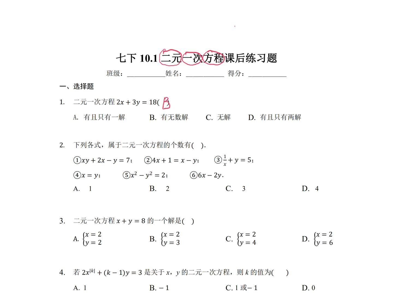 七下10.1二元一次方程课后练习题 班级:___________姓名:___________ 得分:___________ 一、选择题 1.二元一次方程  A. 有且只有一解B. 有无数解C. 无解D. 有且只有两解 2.下列各式,属于二元一次方程的个数有 .  ; ; ; ; ; . A.  1B.  2C.  3D. 4 3.二元一次方程 的一个解是  A.  B.  C.  D.   4.若 是关于x,y的二元一次方程,则k的值为     A. 1B.  C. 1或 D. 0 5.为推进课改,王老师把班级里60名学生分成若干小组,每小组只能是5人或6人,则有几种分组方案  A. 4B. 3C. 2D. 1  [来自e网通客户端]
