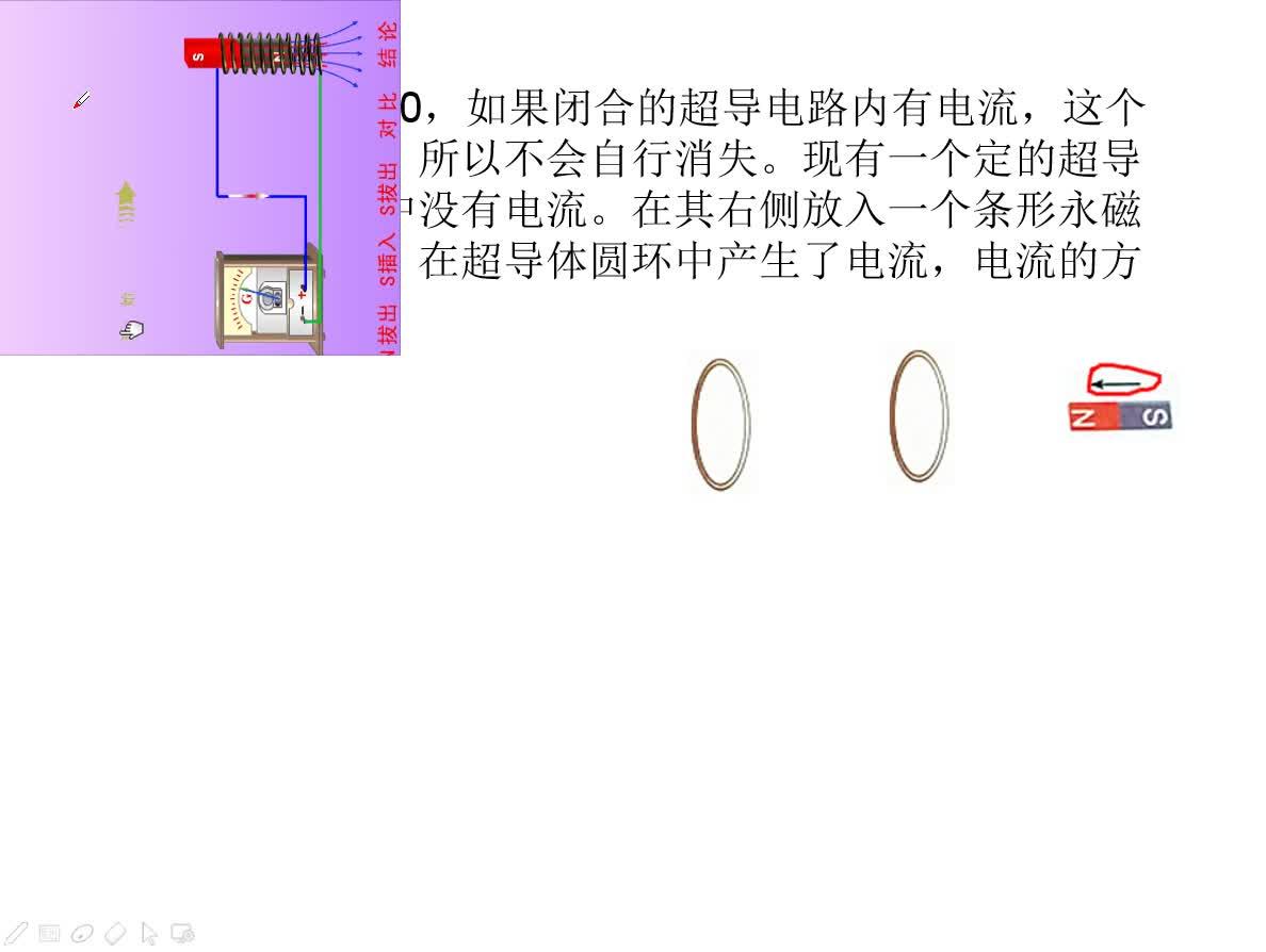 人教版高中物理选修3-2 4.3楞次定律习题讲解1、超导体的电阻为0,如果闭合的超导电路内有电流,这个电流不产生焦耳热,所以不会自行消失。现有一个定的超导体圆环,此时圆环中没有电流。在其右侧放入一个条形永磁体,由于电磁感应,在超导体圆环中产生了电流,电流的方向如何?  [来自e网通极速客户端]