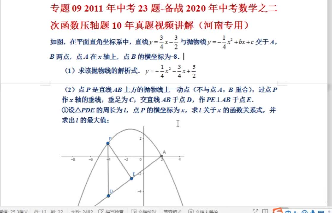专题09 2011年中考23题-备战2020年中考数学之解答23题二次函数压轴题10年真题视频讲解(河南专用)  [来自e网通客户端]
