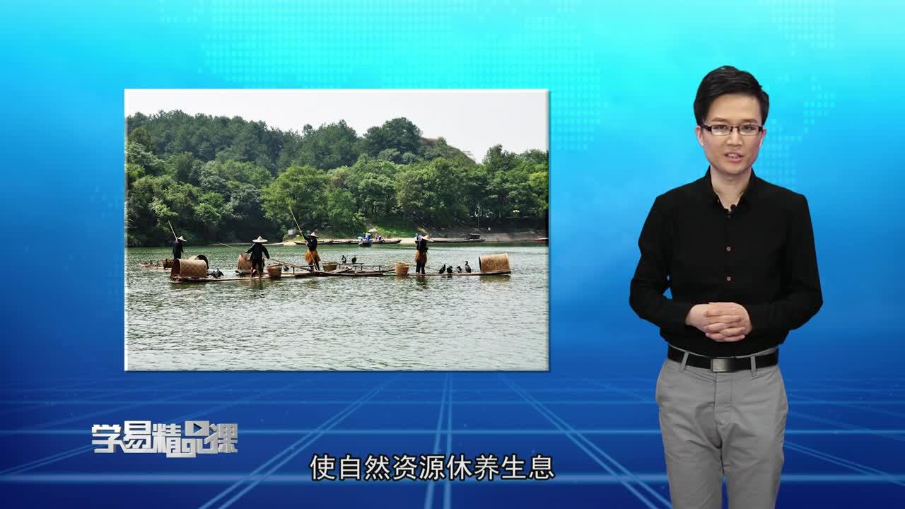 人文地理 中国的可持续发展 第一讲 中国的可持续发展实践