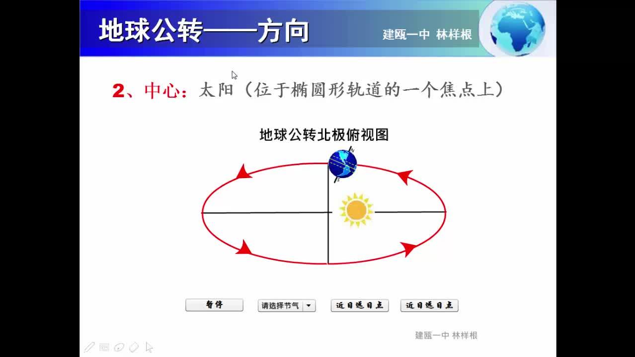 008、高中地理 系列微课《地球公转的方向》 008、高中地理 系列微课《地球公转的方向》 008、高中地理 系列微课《地球公转的方向》 [来自e网通客户端]
