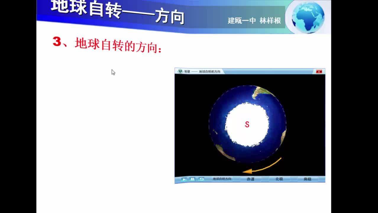 005、高中地理 系列微课《地球自转的方向》 005、高中地理 系列微课《地球自转的方向》 005、高中地理 系列微课《地球自转的方向》 [来自e网通客户端]
