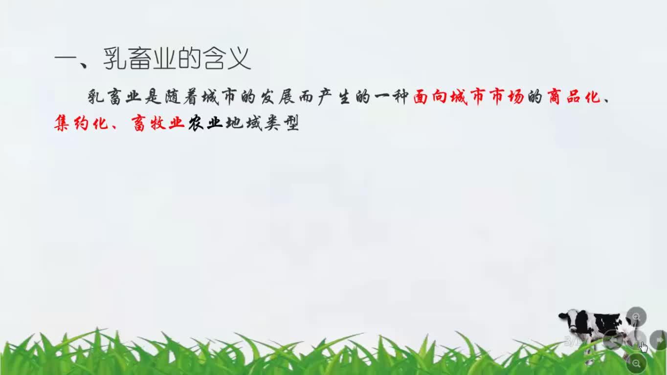 110、高中地理 系列微课《乳畜业》 110、高中地理 系列微课《乳畜业》 110、高中地理 系列微课《乳畜业》 [来自e网通客户端]
