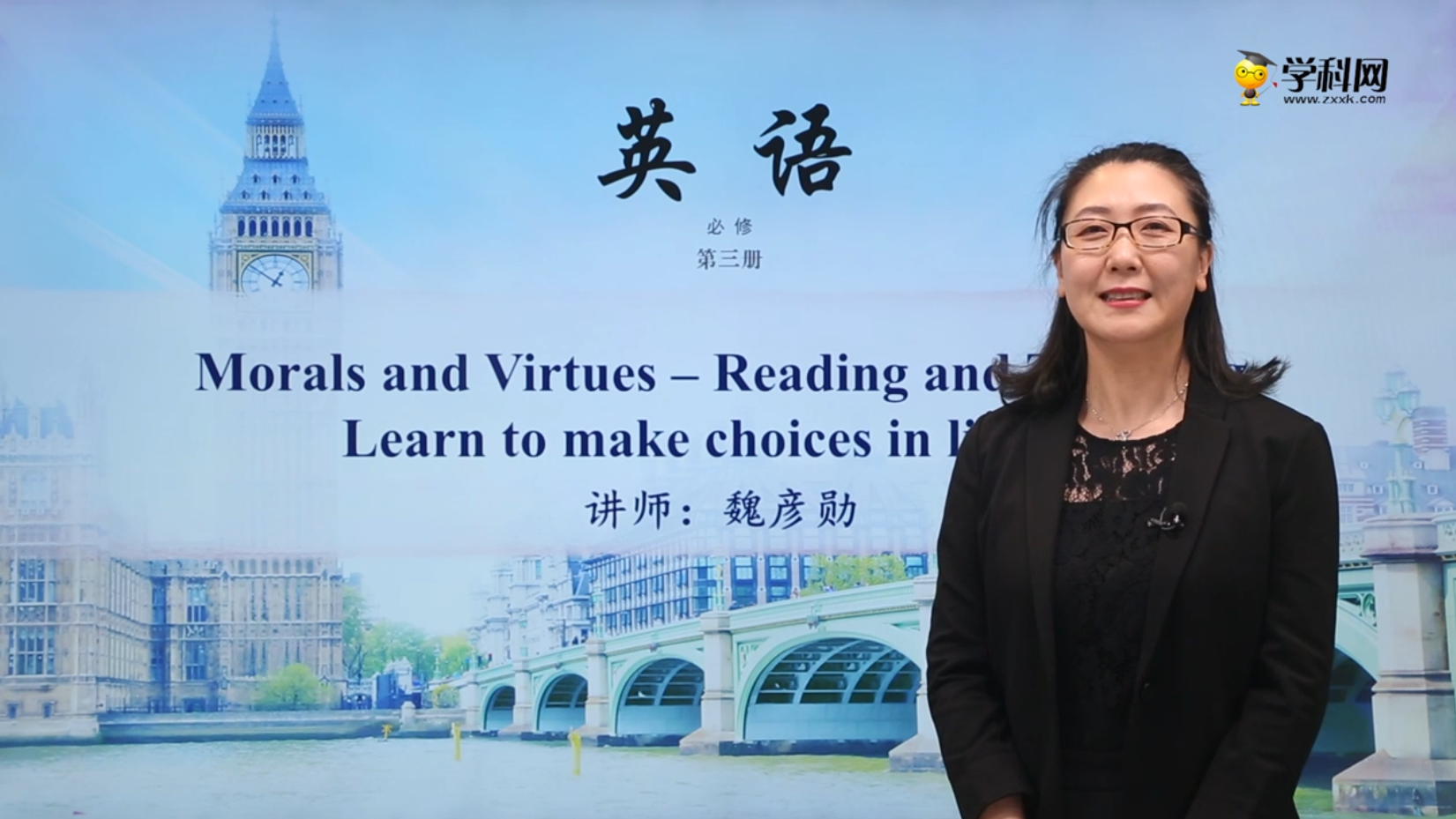 Period 3 Learn to make choices in life(2)(Unit 2 Morals and virtues)-高中英语必修3(新教材同步)