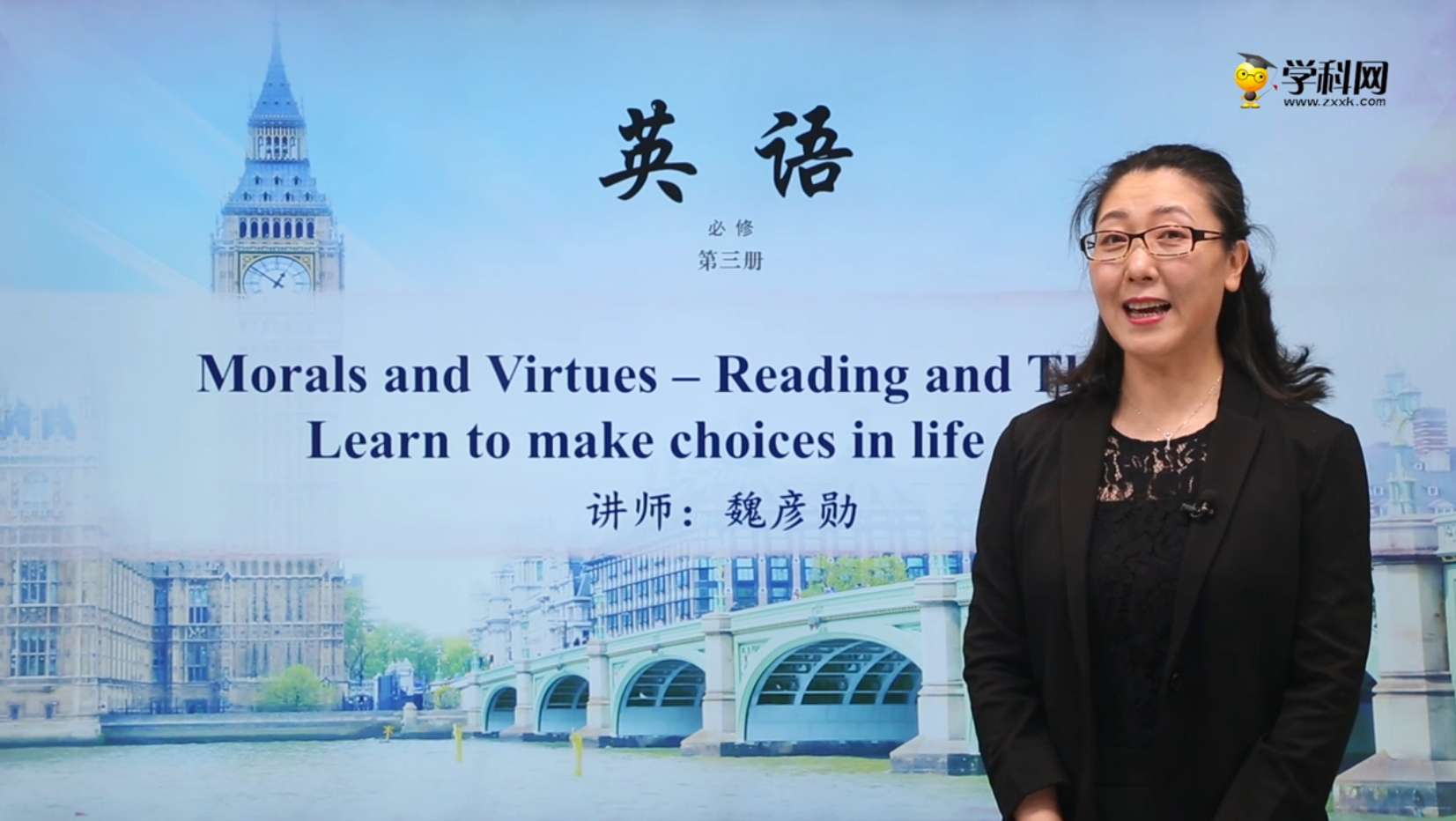 Period 2 Learn to make choices in life(1)(Unit 2 Morals and virtues)-高中英语必修3(新教材同步)
