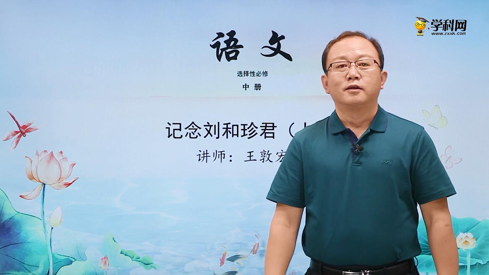 2.1 记念刘和珍君(上)-高中语文选择性必修(中)(新教材同步)