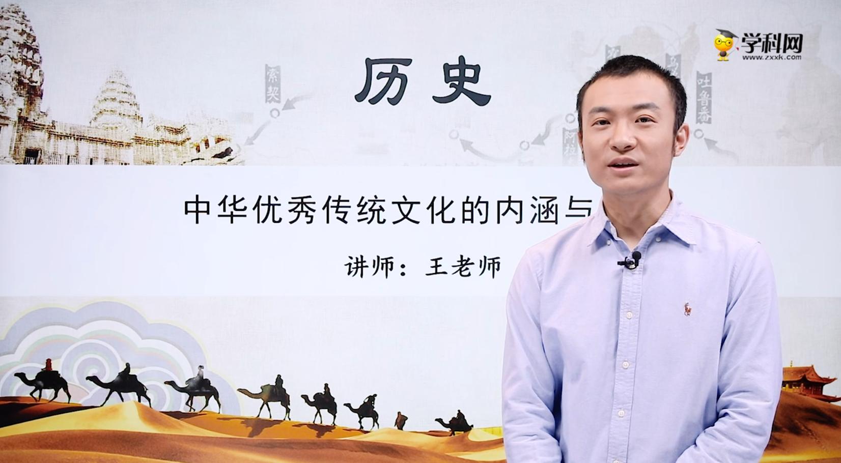 1.1 中华优秀传统文化的内涵与特点-高中历史(选择性必修三)(新教材同步)