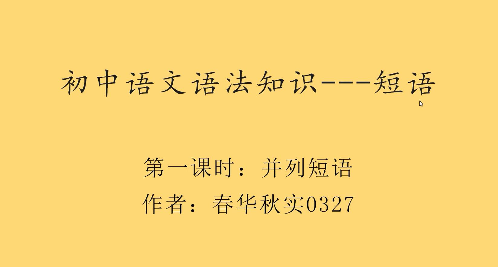 《中学语文语法知识:从词性到复句》对汉语词性、句子成分、短语、复句知识进行了讲解。课程内容参照但不依赖中学语文教材,深入浅出。知识讲解结合解题实践,再加上朗朗上口的记忆口诀,使难懂的语法知识变得易于掌握。本课程共30个课时(词性10课时、句子成分5课时、短语5课时、复句10课时)。每节课15分钟左右,分为知识讲解、记忆口诀、实战练习三部分。本课程既适合中学生学习汉语语法之用,也可用于语文教师教学参考,还适用于语文爱好者提高汉语水平。