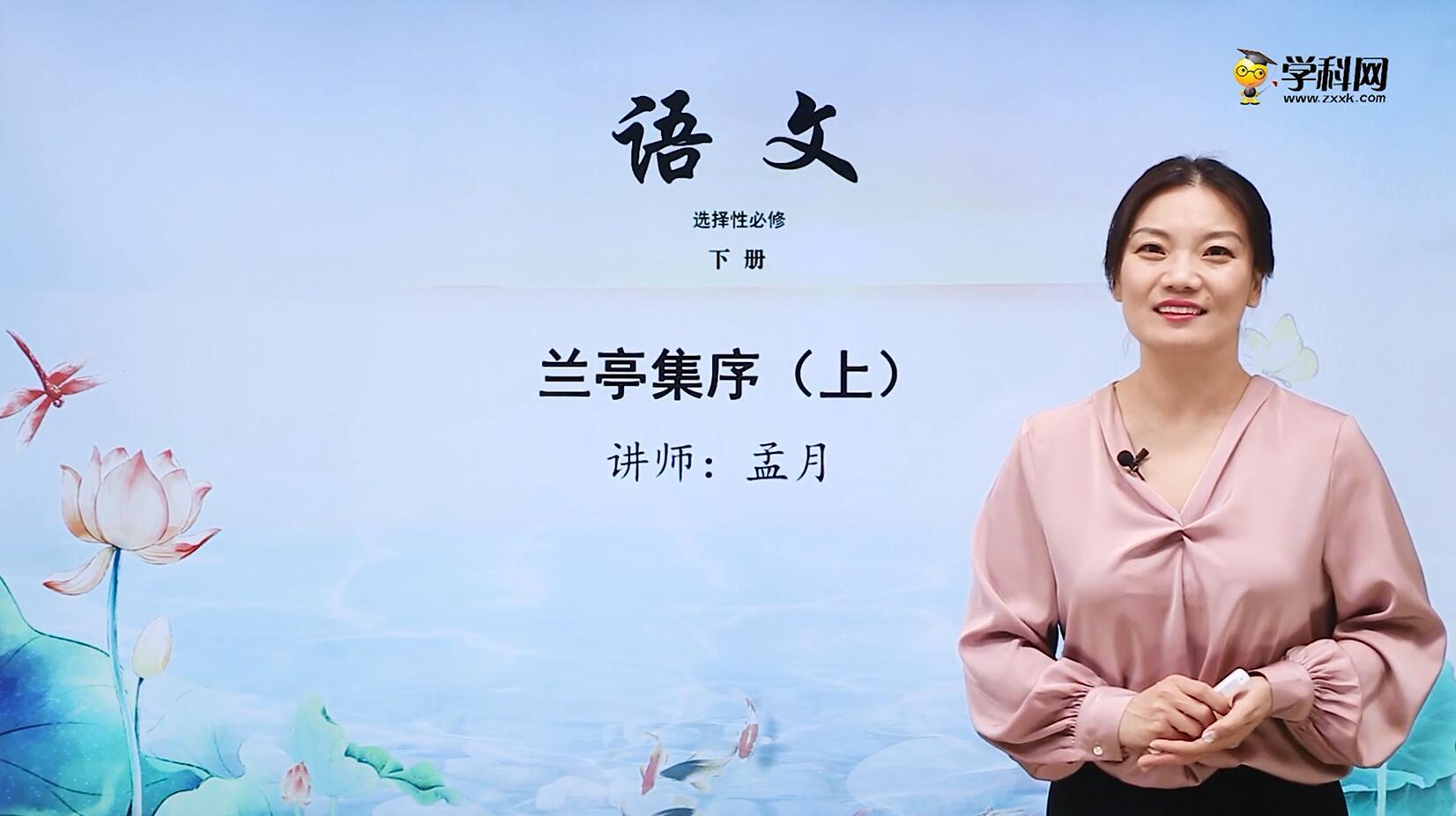 3.3 蘭亭集序(上)-高中語文選擇性必修(下)(新教材同步)