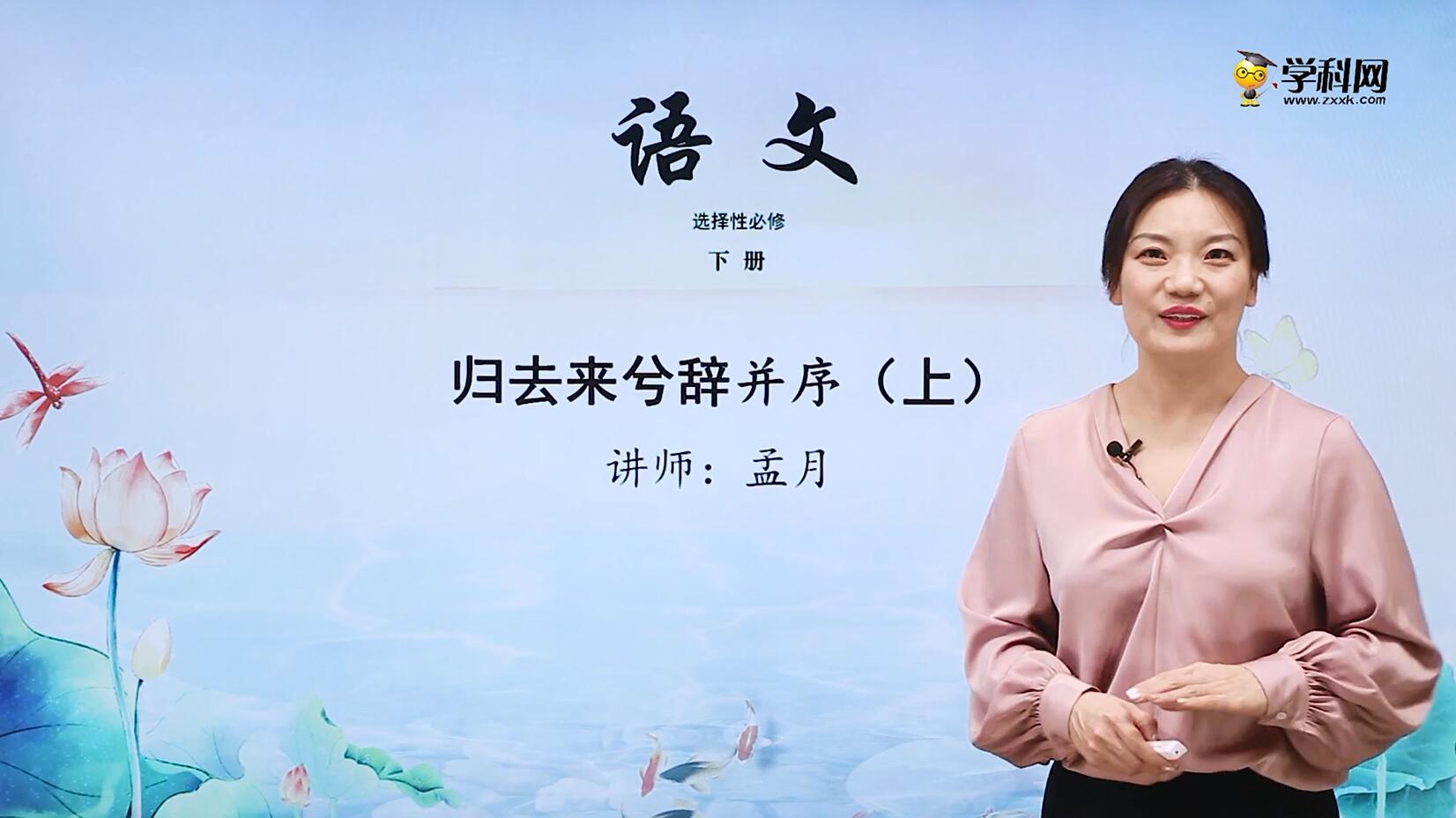 3.5 歸去來兮辭并序(上)-高中語文選擇性必修(下)(新教材同步)