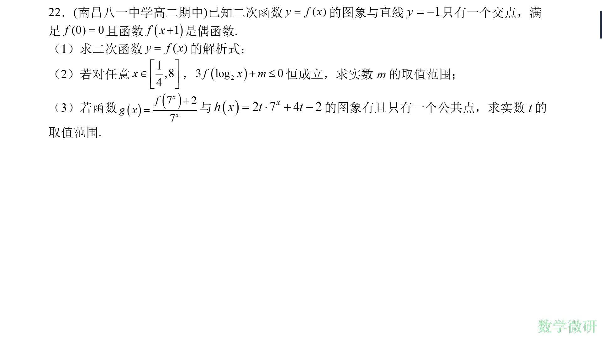 一道二次函数与指、对数函数综合问题的讲解 视频