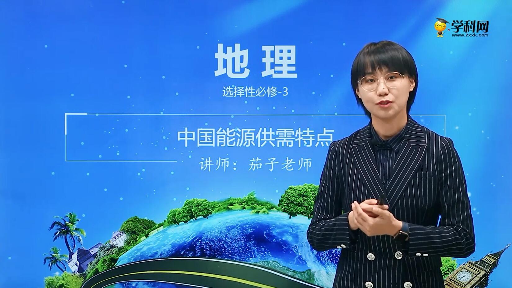 2.2.1 中国能源供需特点-高中地理选择性必修3(新教材同步)