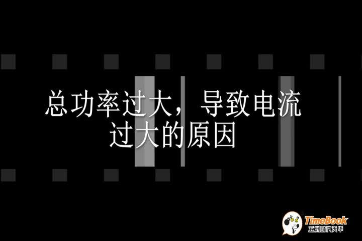 实验视频 第十九章   第2节  家庭电路中电流过大的原因-2020-2021学年九年级物理初三下册【七彩课堂】(人教版)