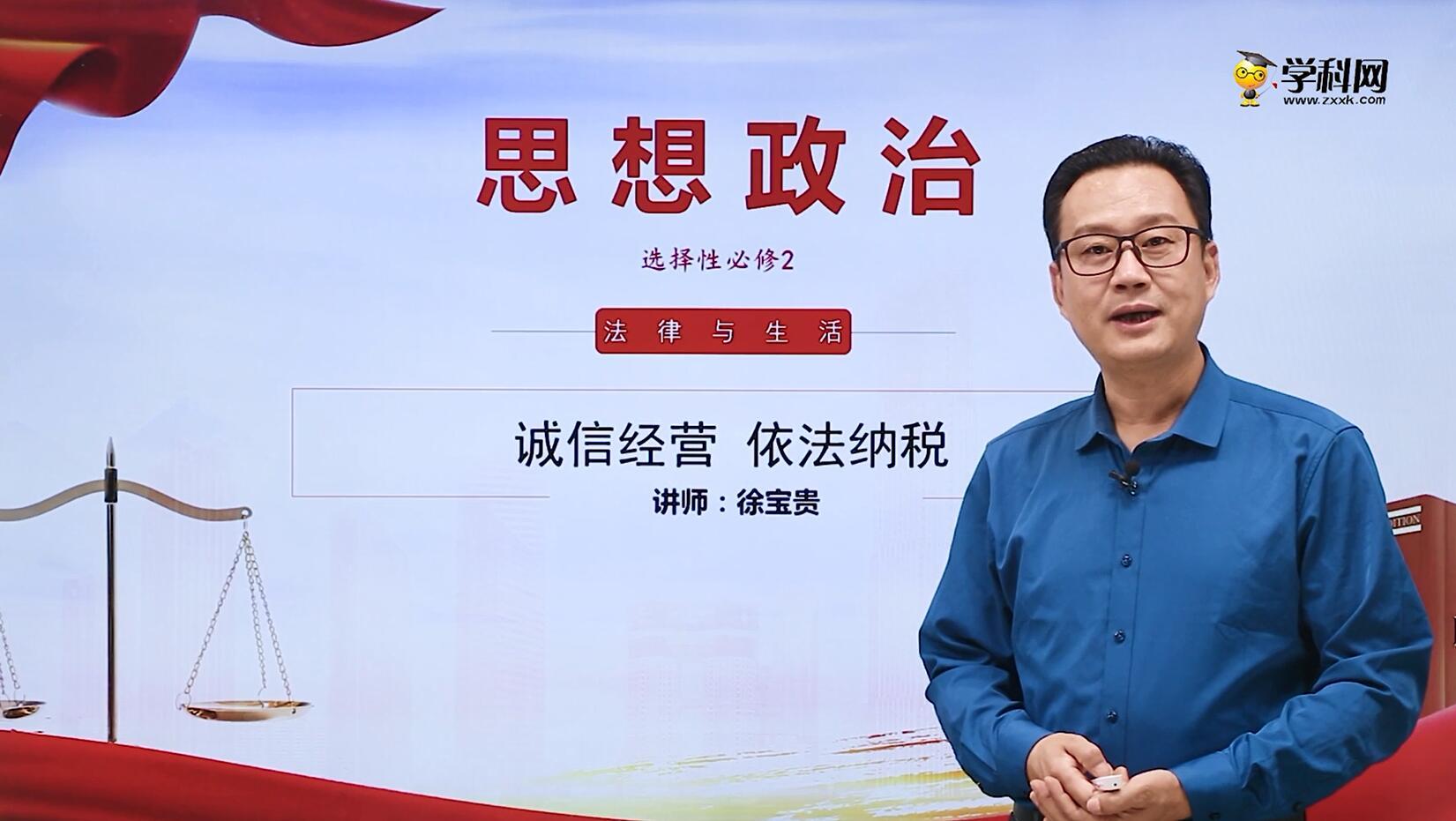 3.8.2 诚信经营 依法纳税-高中政治选择性必修2(新教材同步)