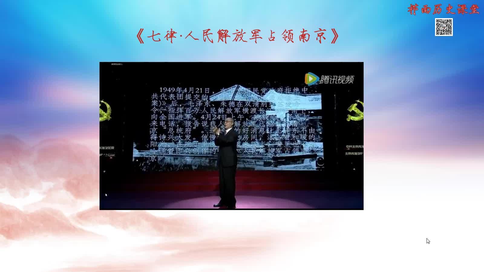 第七单元 人民解放战争(微课视频)-2021年中考历史一轮复习优质微课(微课视频+课件)(部编版八上)