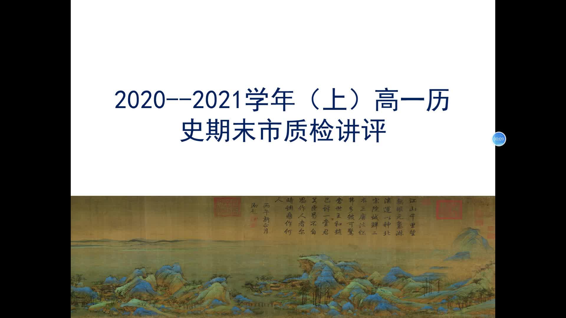 福建省厦门市2020-2021学年高一上学期期末考试历史选择题部分讲评视频