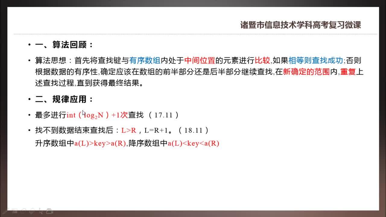 06 对分查找专题复习(二)-2020届高三信息技术专题复习微课