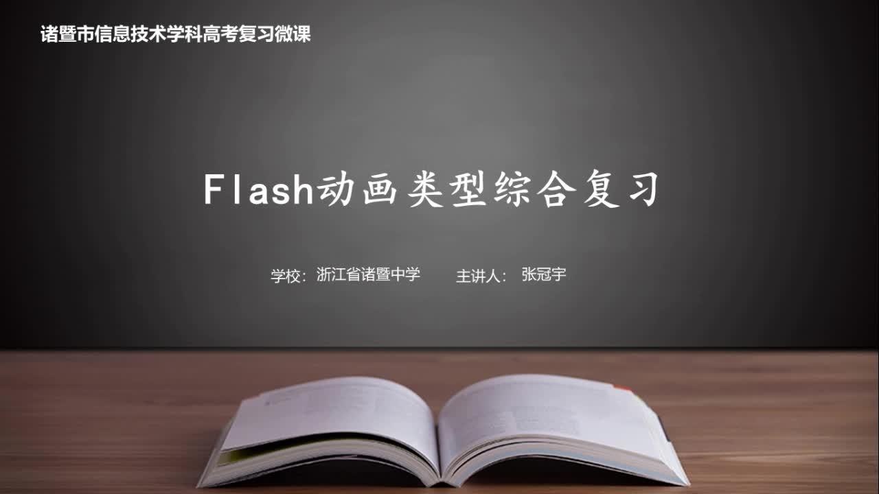 07 多媒体之Flash动画类型综合复习-2020届高三信息技术专题复习微课