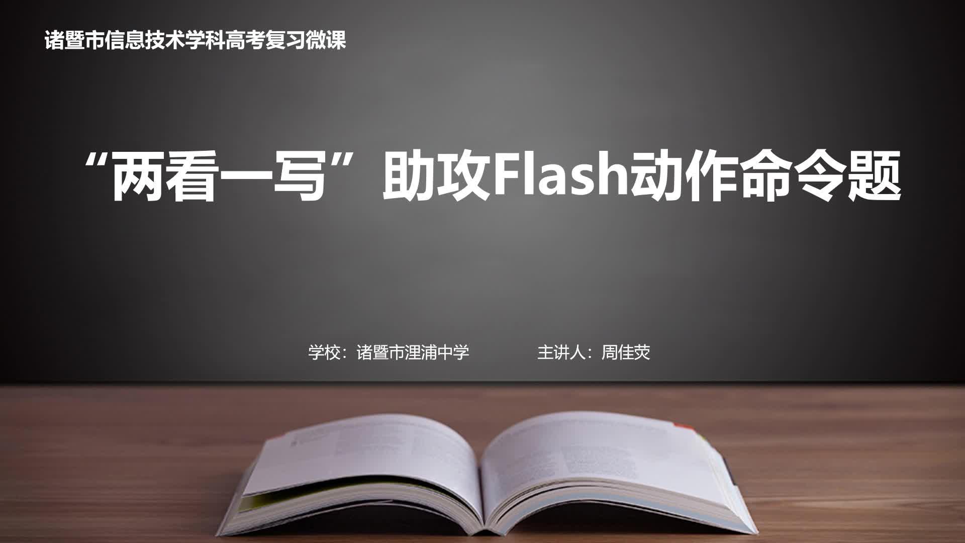 """08  """"两看一写""""助攻Flash动作命令题-2020届高三信息技术专题复习微课"""