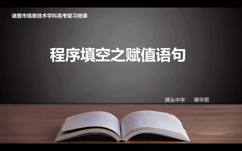 09 程序填空之赋值语句-2020届高三信息技术专题复习微课
