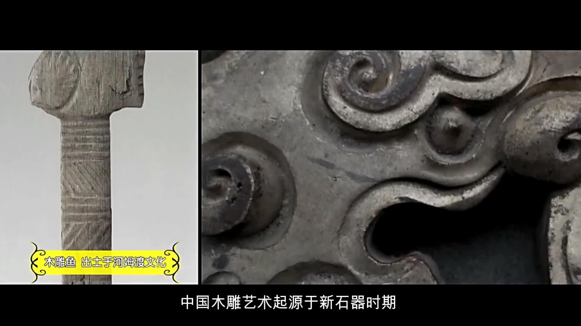 木雕艺术-艺术欣赏—中国民间艺术