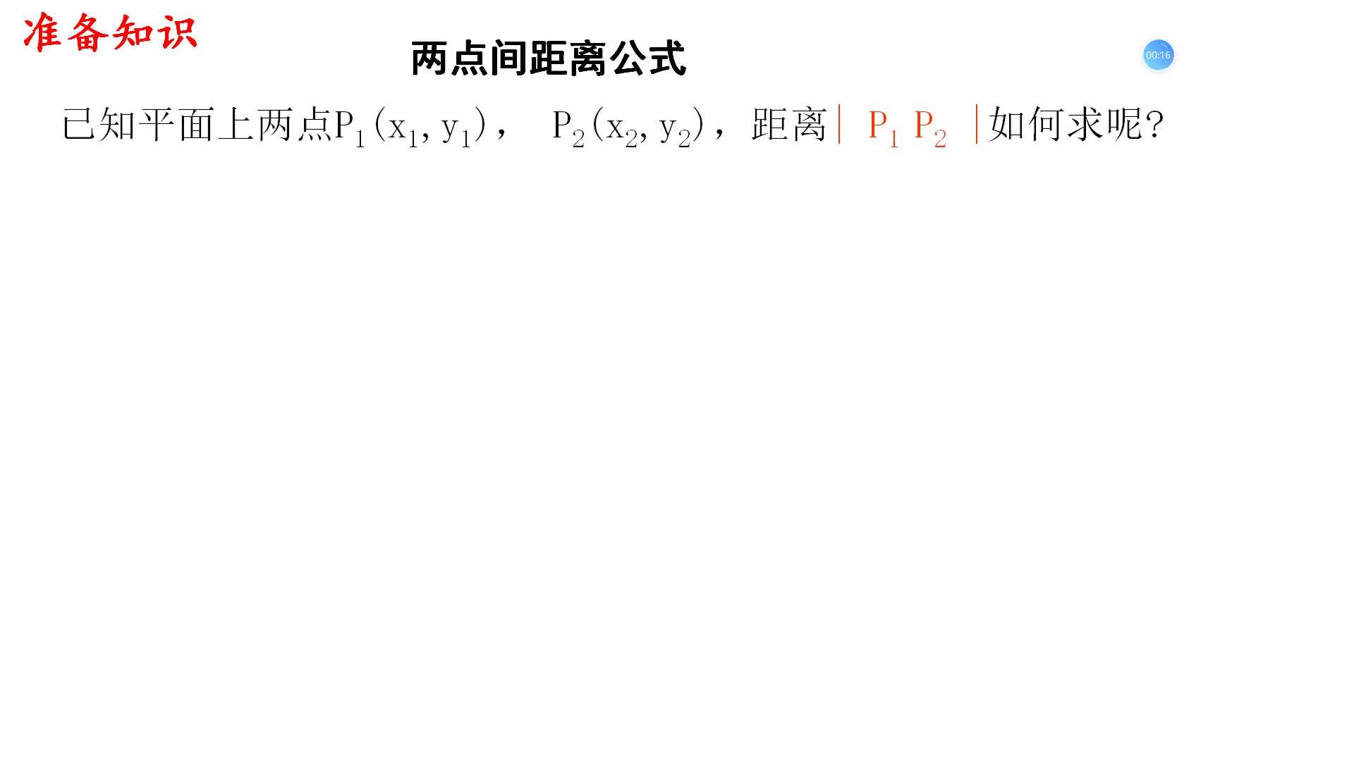 2020-2021学年高一人教A版(2019)必修第一册5.5.1两角和与差的正弦、余弦、正切公式  微课视频
