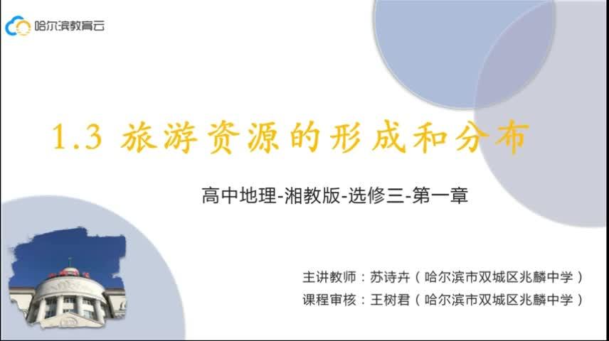 .3 旅游资源的形成与分布-湖北省黄冈市浠水县第一中学高中地理湘教版选修三旅游地理视频