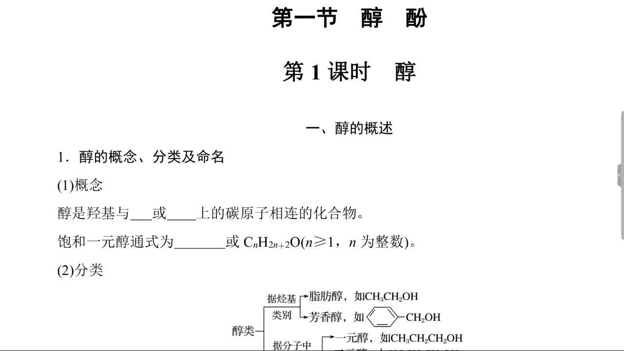 2020—2021学年人教版 高二化学-选修5-3.1.1 醇