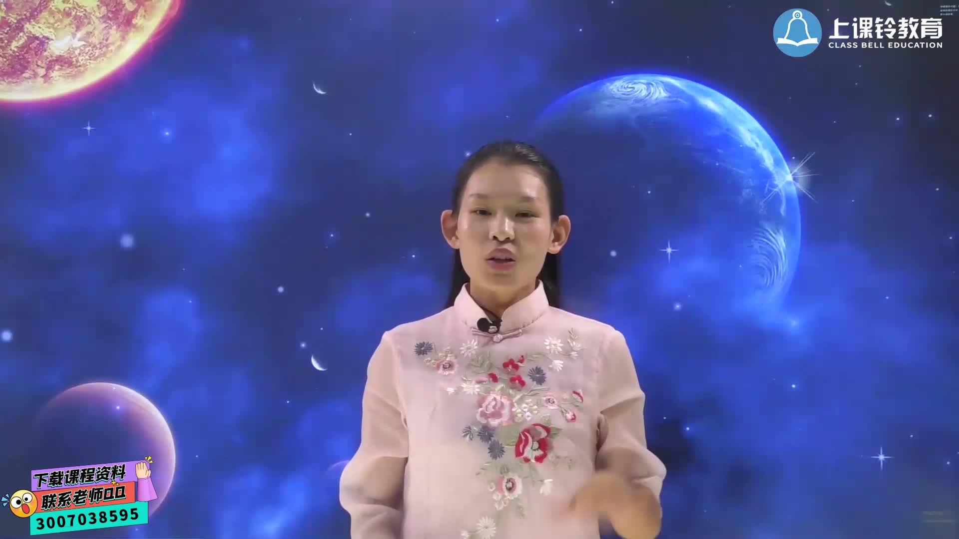 行星地球 01 导学课-【上课铃教育】高中地理高考二轮复习微课视频