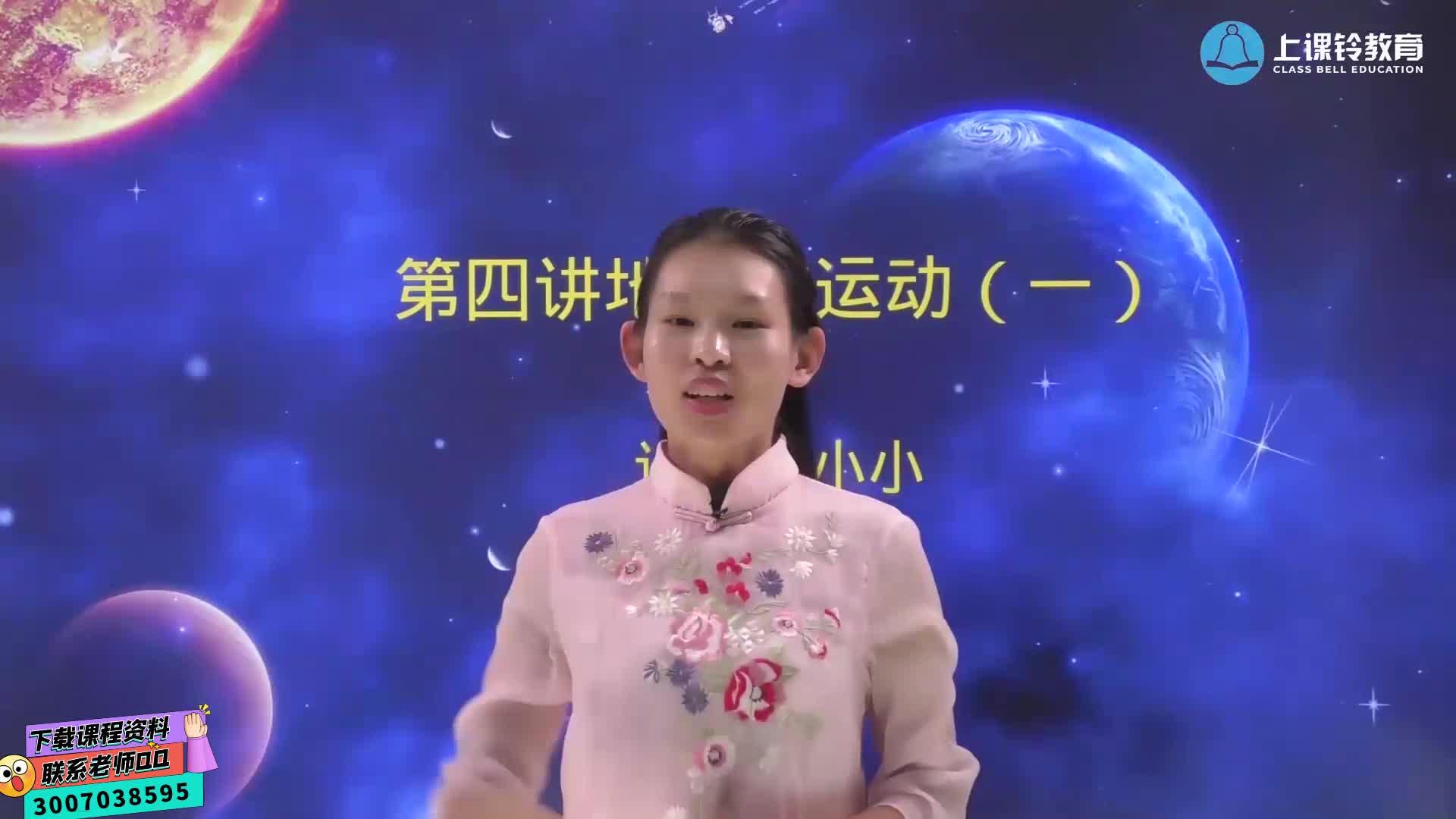 行星地球 05 -地球的运动(一)-【上课铃教育】高中地理高考二轮复习微课视频