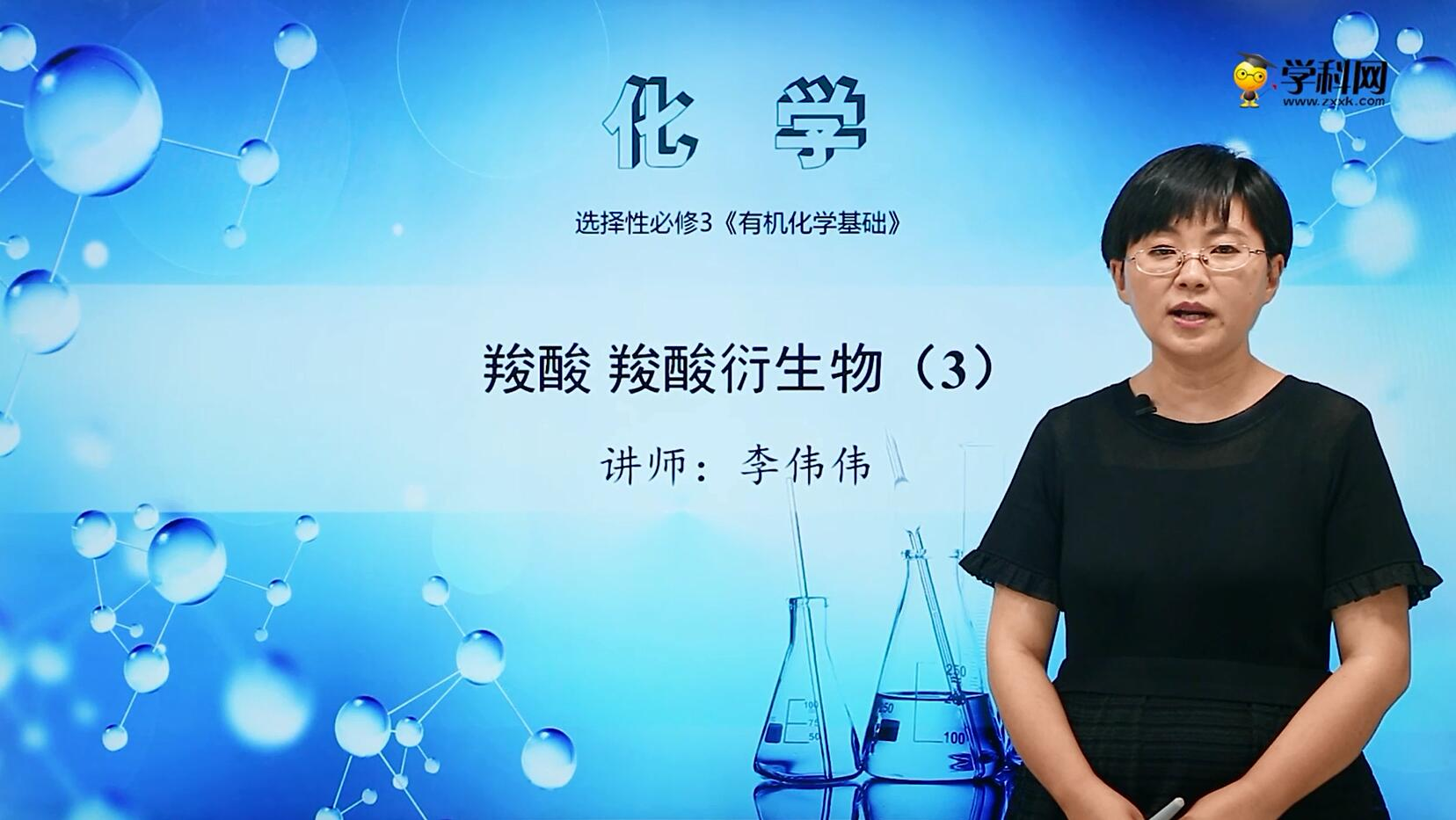 3.4 羧酸 羧酸衍生物(3)(油脂)-高中化學選擇性必修3(新教材同步)