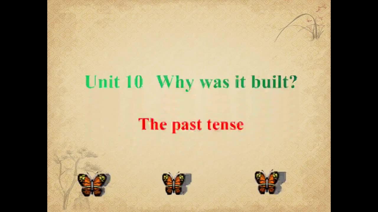 中职英语基础模块2(新课标版)unit10 why was it built 被动语态 (学科德育)微课