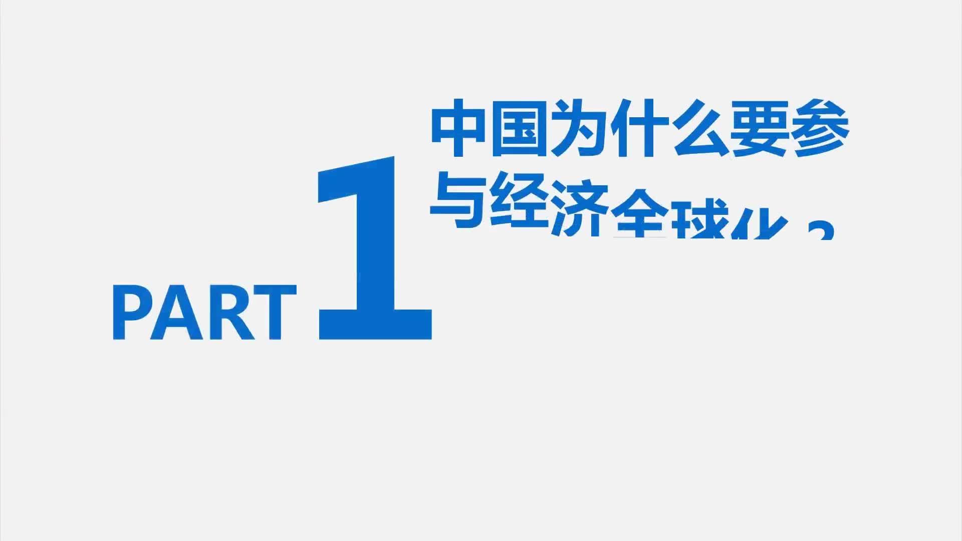 本课时为人教版必修一经济生活第四单元的综合探究的知识,在学习完本单元后要对中国参与经济全球化历程以及现状做出一些基础的了解与认知