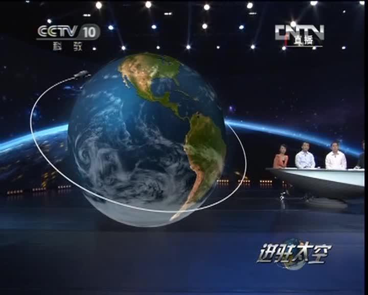 2020-2021学年高一下学期物理人教版(2019)必修第二册 第七章第四节 宇宙航行 对接视频素材