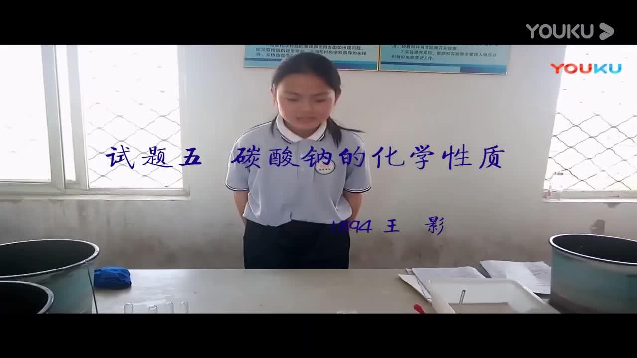 05视频五【原创】碳酸钠的化学考点性质 超清-2021年中考化学实验操作考试教程(学生演示)