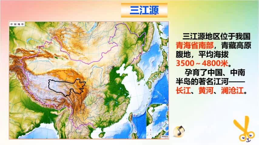 2021届高考地理一轮复习 视频素材 为什么要保护三江源?