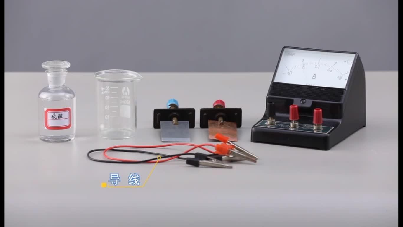 2020-2021学年高一下学期化学人教版(2019)必修二6.1原电池实验视频