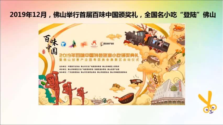 2021届高考地理一轮复习 视频素材 《中国百味,你都尝过吗?》