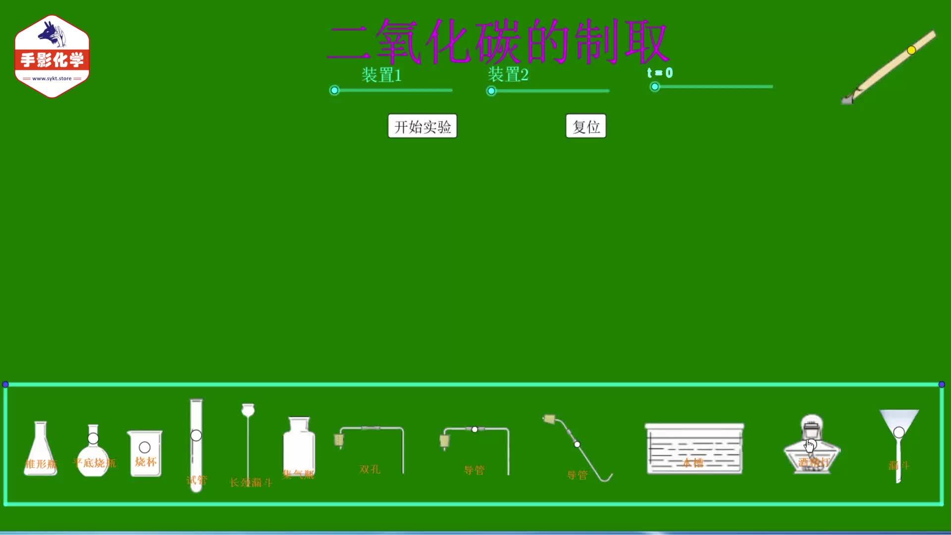 第六单元 课题2:二氧化碳的制取(教学课件视频)-【手影化学】2021版初中九年级上册(人教版)