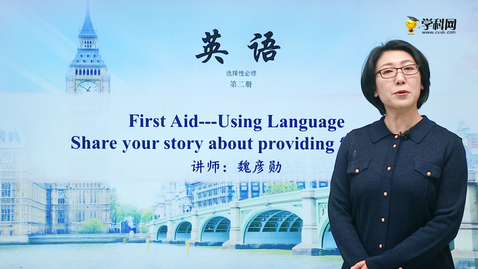 Period 1 Reading and Thinking Learn about first aid for burns(Unit 5 First Aid)-高中英语选择性必修2(新教材同步课)