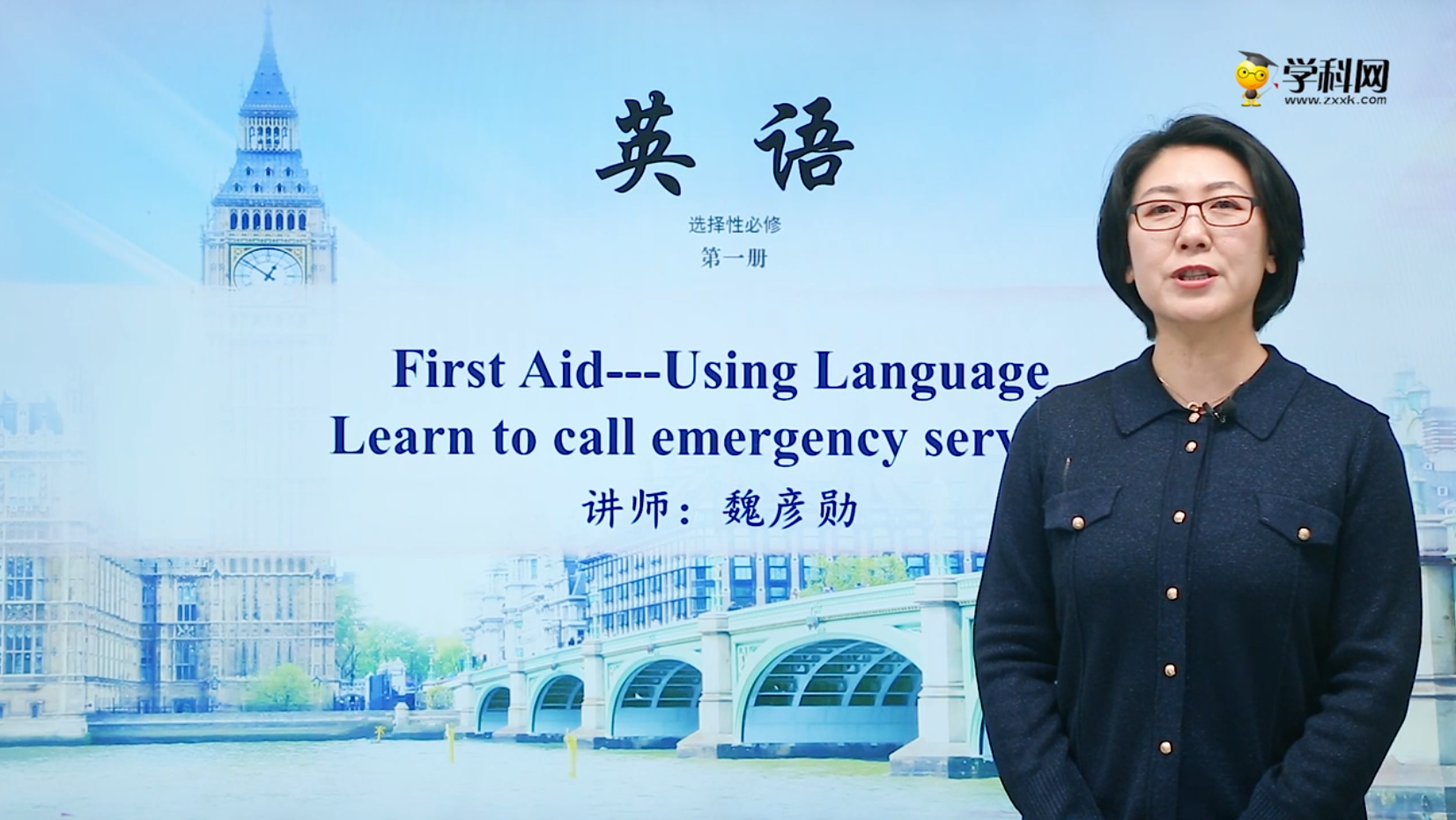 Period 2 Learning about language Build up your vocabulary(Unit 5 First Aid)-高中英语选择性必修2(新教材同步课)
