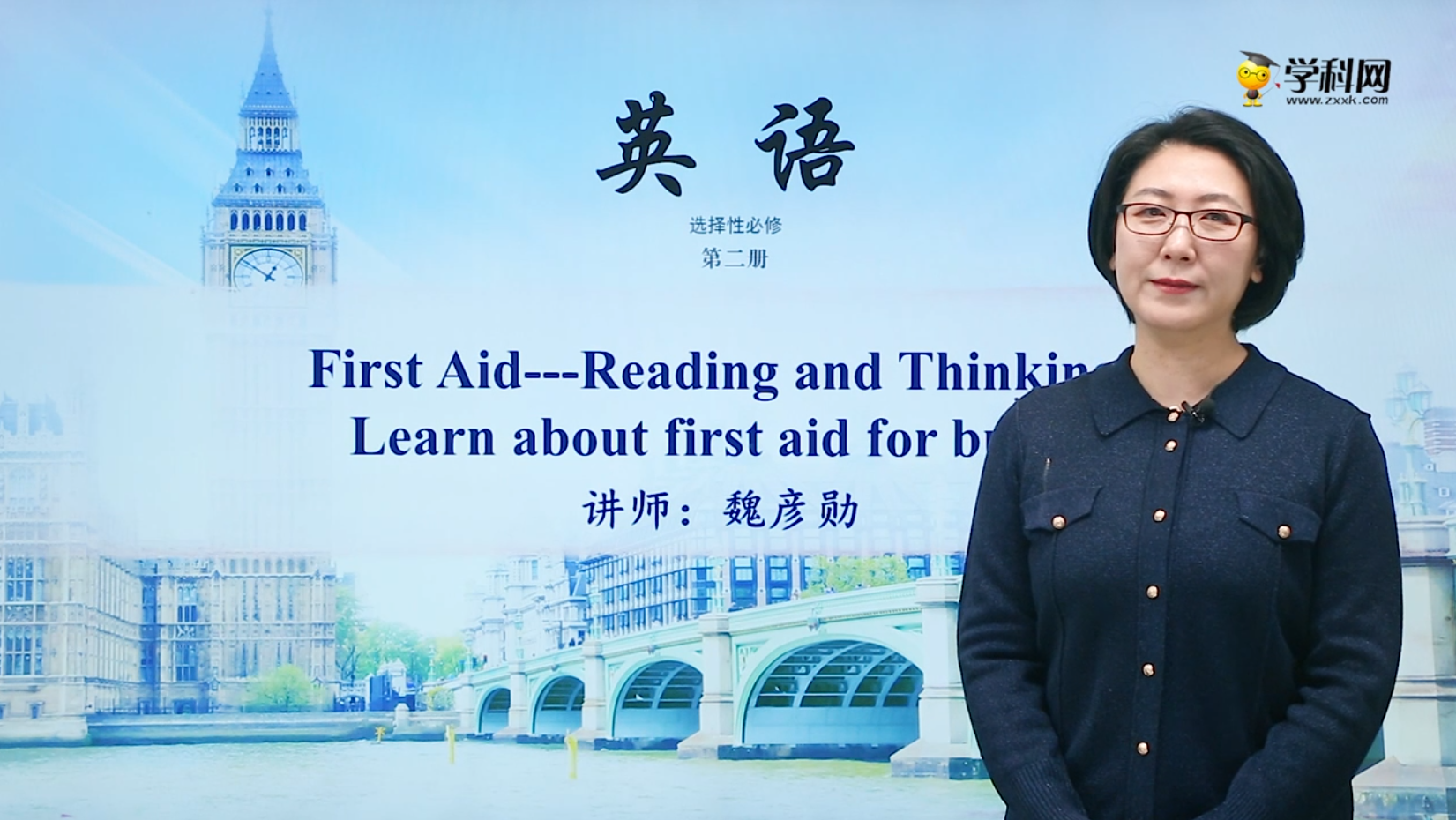 Period 5 Using language Share your story about providing first aid(Unit 5 First Aid)-高中英语选择性必修2(新教材同步课)