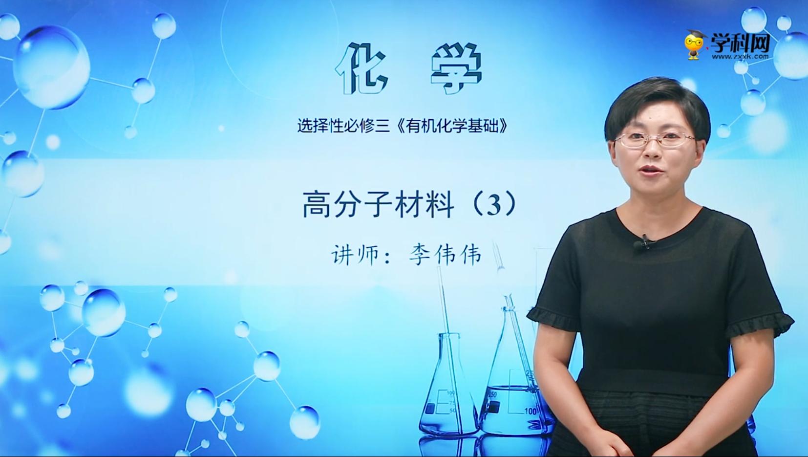 5.2 高分子材料(3)(功能高分子材料)-高中化学选择性必修3(新教材同步)