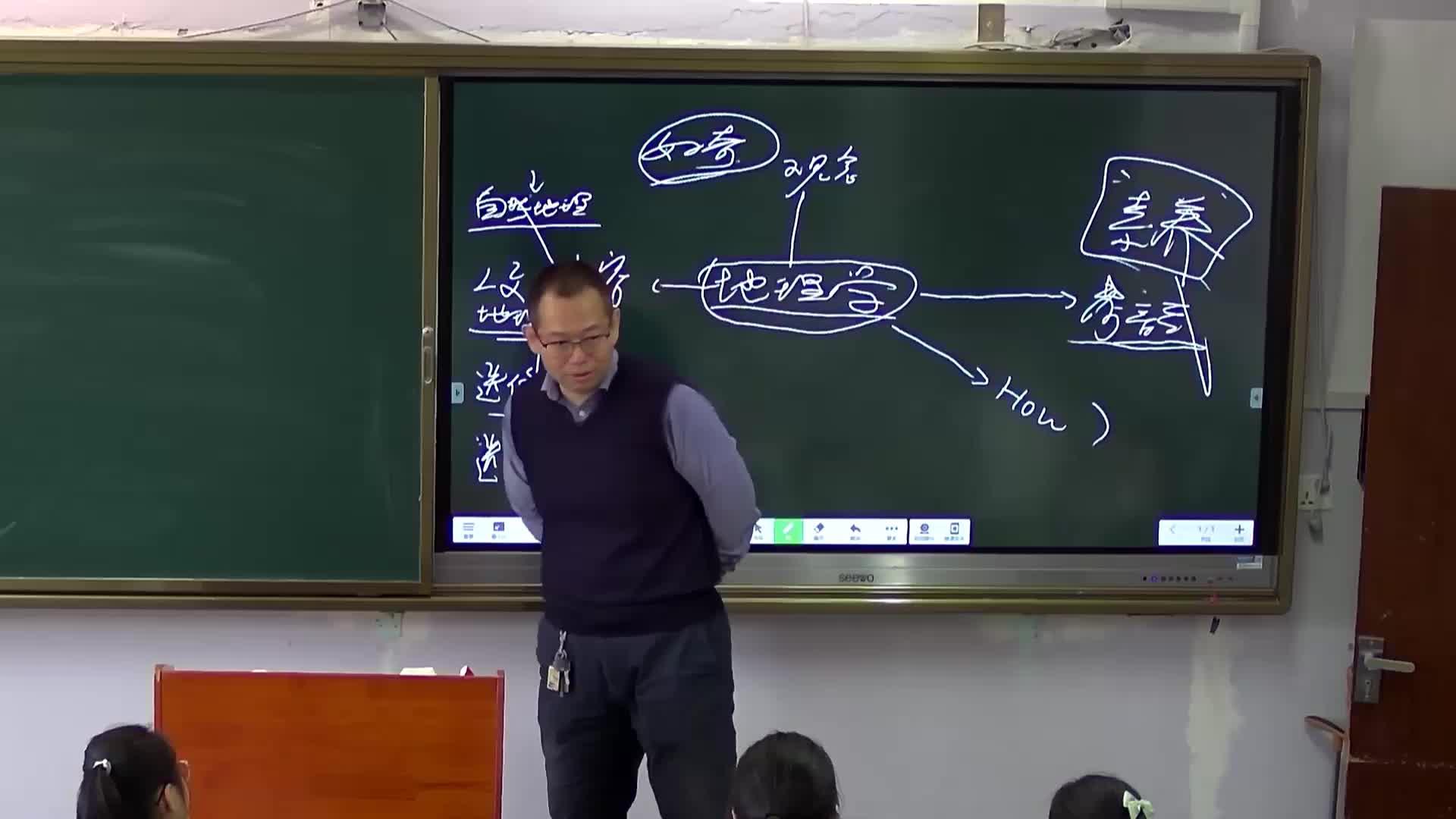 视频 新课程高中文科自然地理序言(下)