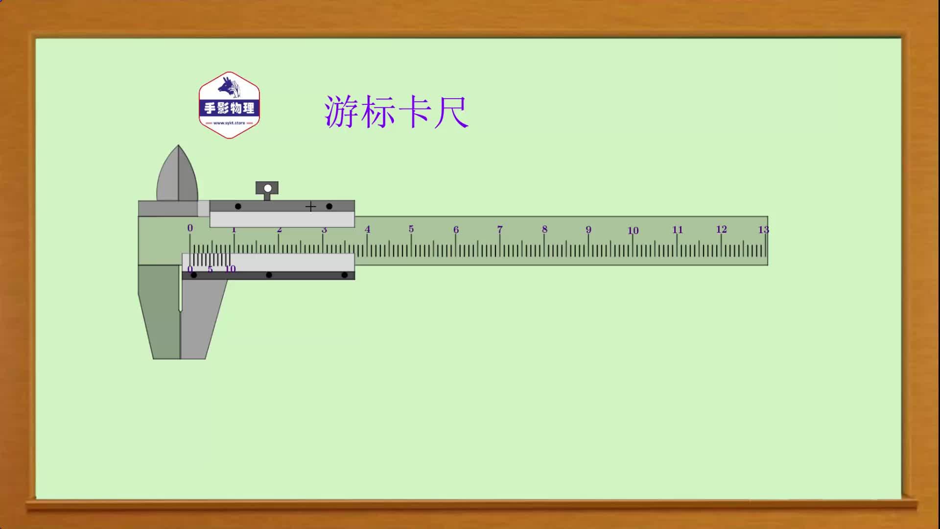 11.3实验:导体电阻率的测量—游标卡尺(课件视频资源)-【手影物理】2021版高中物理必修第三册(人教版)