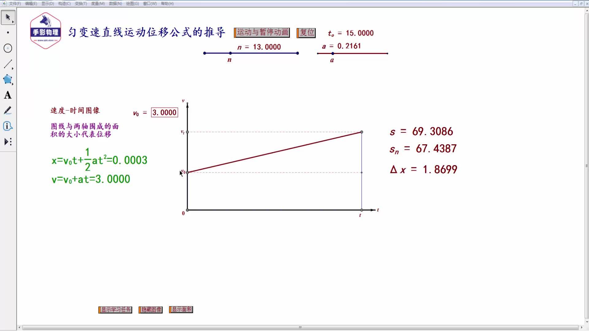 2.3匀变速直线运动的位移与时间的关系—拓展学习:匀变速直线运动位移公式的推导(课件视频资源)-【手影物理】2021版高中物理必修第一册(人教版)