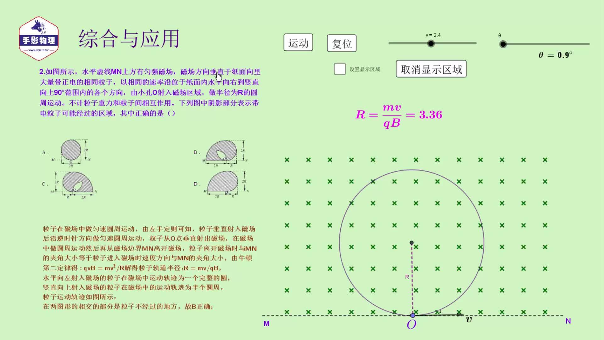 第十三章 电磁感应与电磁波初步—综合与应用(课件视频资源)-【手影物理】2021版高中物理必修第三册(人教版)